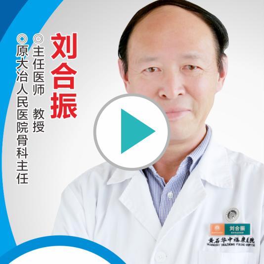 骨科专家刘合振,腰椎间盘突出座谈!