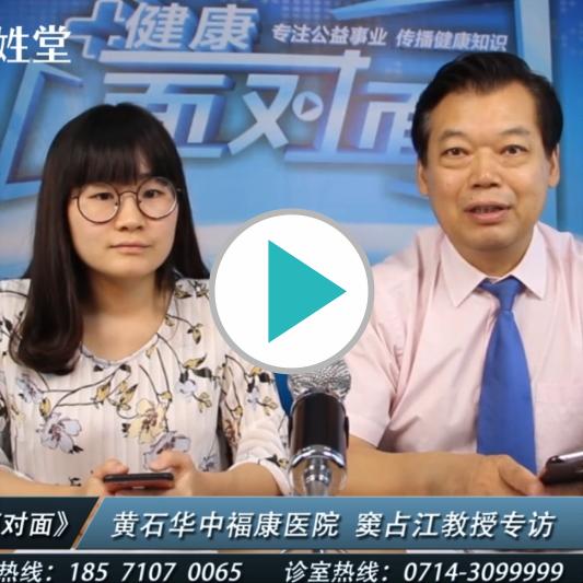 英国归国华侨,不孕不育专家窦占江教授专访