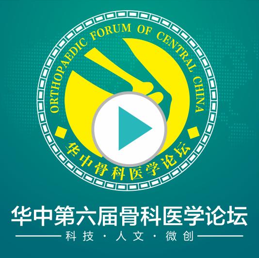 华中第六届骨科医学论坛直播现场
